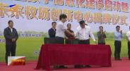 全国首家5G未来牧场创新中心落户平罗县-20200920