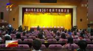 庆祝第36个教师节|银川市召开教师节表彰大会-20200910