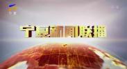 宁夏新闻联播(卫视)-20200922