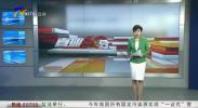 """同心:""""零彩礼""""引领移风易俗新风尚-20200904"""