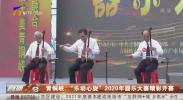 """青铜峡:""""乐动心旋""""2020年器乐大赛精彩开赛-20200923"""