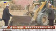 中宁清河村:环境整治为乡村振兴注入新活力-20201014