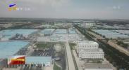 开门问策 智汇八方 ——院士专家助力宁夏建设黄河流域生态保护和高质量发展先行区-20201011