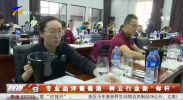 """专业品评葡萄酒 树立行业新""""标杆""""-20201007"""
