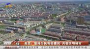 吴忠:坚持为民利民惠民 共创文明城市-20201014