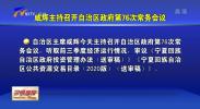 咸辉主持召开自治区政府第76次常务会议-20201019