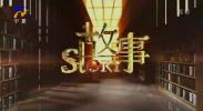 故事-20201007