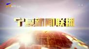 宁夏新闻联播-20201026