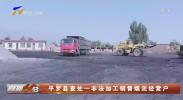 平罗县查处一非法加工销售煤泥经营户-20201014