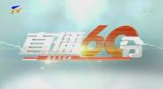 直播60分-20201012