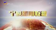 宁夏新闻联播-20201030