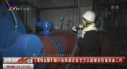【现场直播】银川各热源企业全力以赴做好供暖准备工作-20201014