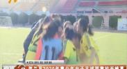 贺兰县2020年青少年女子足球联赛拉开帷幕-20201017