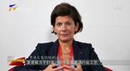 中法文化论坛副主席佳玥:以葡萄酒为媒 深化交往交流-20201026