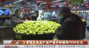 宁夏绿色食品产业产值目标瞄准1500亿元-20201014