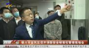 银川市金凤区召开消防安全标准化管理现场会-20201014