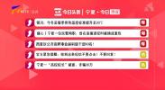 宁夏十大热议-20201015