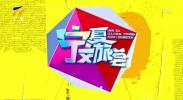 宁夏文旅荟-20201019
