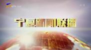 宁夏新闻联播-20201006