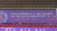 第9届国际大学生微电影盛典开幕式