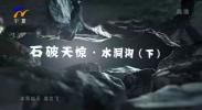 石破天惊 水洞沟(下)-20201021