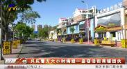 兴庆方六小时捣毁一盗窃沿街商铺团伙-20201012