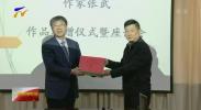 作家张武作品捐赠仪式暨座谈会在银川举行-20201016