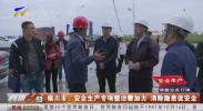 银川市:安全生产专项整治需加力 消除隐患促安全-20201016