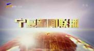宁夏新闻联播-20201011