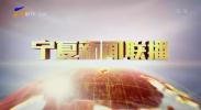 宁夏新闻联播-20201027