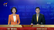 宁夏新闻联播(卫视)-20201013