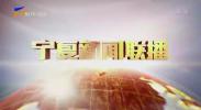宁夏新闻联播-20201014