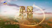 品牌宁夏-20201015