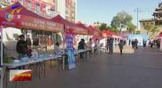"""宁夏启动2020年""""全国医疗器械安全宣传周""""宣传活动-20201020"""