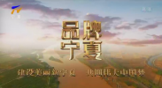 品牌宁夏-20201030