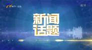 """宁夏战""""疫""""记(二):护佑生命 科学防治-20201014"""