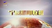 宁夏新闻联播(卫视)-20201016