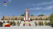 刘奇葆率团来宁夏考察时强调推进长征国家文化公园建设和革命文物保护-20201015