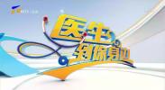 周舟•名医大讲堂 宁夏站-20201018