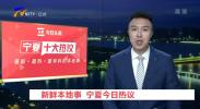 新鲜本地事 宁夏今日热议-20201009