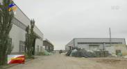 打赢污染防治攻坚战|吴忠市工业园区存在环境污染问题-20201006