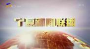 宁夏新闻联播-20201024