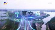 宁夏交通-20201010