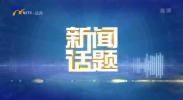 文明润心田 新风进万家-20201020