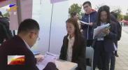 """宁夏大学举办2021届毕业生校园秋季""""双选""""洽谈会-20201020"""