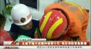 女童手指卡进塑料板凳小孔 吴忠消防紧急救援-20201017