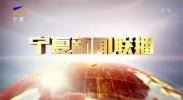 宁夏新闻联播(卫视)-20201018