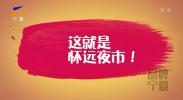 宁夏怀远夜市-20201013