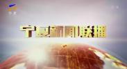 宁夏新闻联播(卫视)-20201012