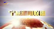 宁夏新闻联播-20201007